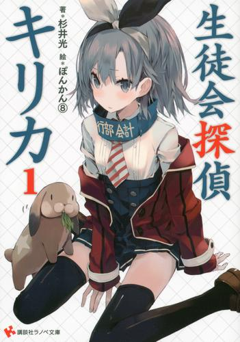 生徒会探偵キリカ1 漫画