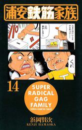 浦安鉄筋家族(14) 漫画