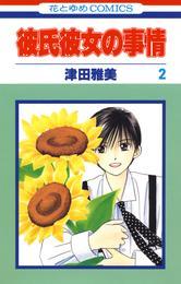 彼氏彼女の事情 2巻 漫画