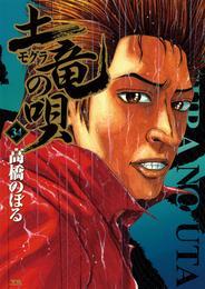 土竜(モグラ)の唄(34) 漫画
