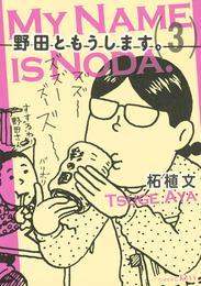 野田ともうします。(3) 漫画