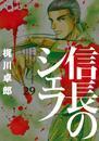信長のシェフ 29巻 漫画