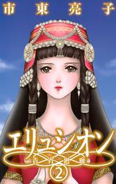 エリュシオン―青宵廻廊― (2) 漫画