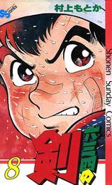 六三四の剣(8) 漫画