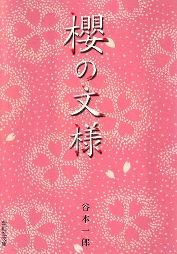 櫻の文様 紫紅社刊 漫画