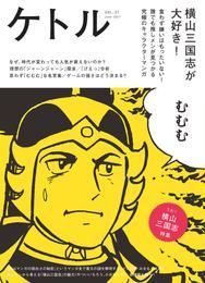 ケトル Vol.37  2017年6月発売号 漫画