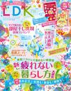 LDK (エル・ディー・ケー) 2020年7月号 漫画