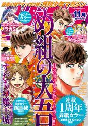 月刊少年マガジン 82 冊セット 最新刊まで