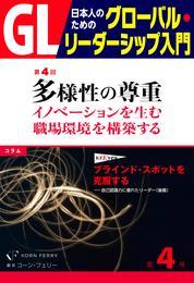 GL 日本人のためのグローバル・リーダーシップ入門 第4回 多様性の尊重:イノベーションを生む職場環境を構築する 漫画