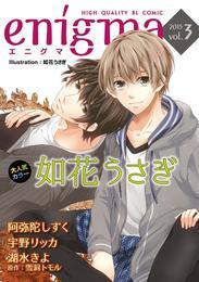 enigma vol.3 サラリーマン×売れっ子モデル、ほか 漫画