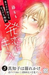 発恋にキス プチデザ(5) 漫画