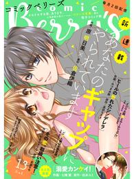 comic Berry's vol.13 漫画