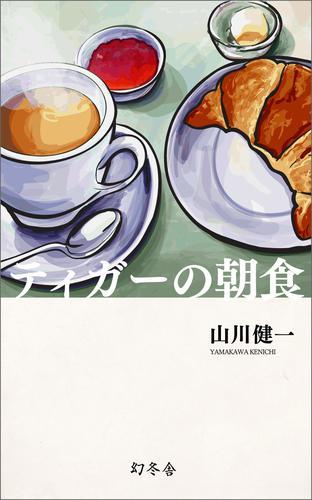 ティガーの朝食 漫画