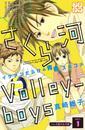 さくら河 Volley―boys プチデザ(1) 漫画