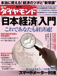 週刊ダイヤモンド 12年4月14日号 漫画