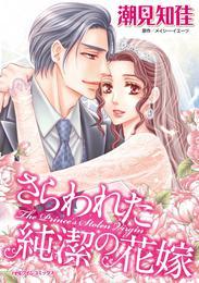 さらわれた純潔の花嫁【7分冊】 3巻