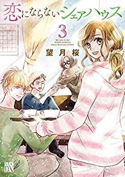 恋にならないシェアハウス(1巻 最新刊)