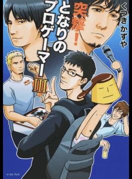 突撃!となりのプロゲーマー (1-3巻 最新刊)