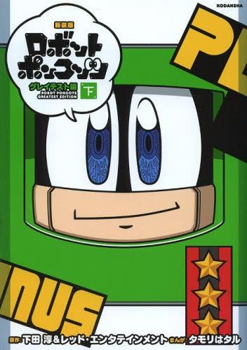 ロボットポンコッツ [新装版] 漫画