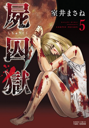屍囚獄 (1-5巻 全巻)