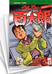 【中古】うしろの百太郎 (1-6巻) 漫画
