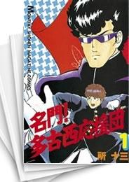【中古】名門!多古西応援団 (1-21巻) 漫画