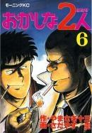 おかしな2人 (1-16巻 全巻) 漫画