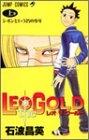 LEO the GOLD (上下巻 全巻) 漫画