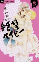 絶望ベイビー 2 冊セット全巻 漫画