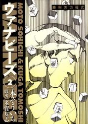 ウァナビーズ 2 冊セット最新刊まで 漫画