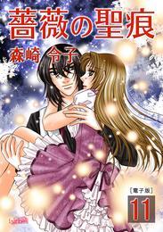 薔薇の聖痕 11巻 漫画