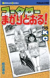 コータローまかりとおる!(55) 漫画