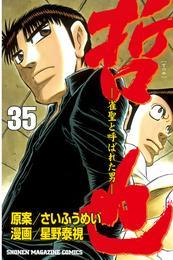 哲也~雀聖と呼ばれた男~(35) 漫画