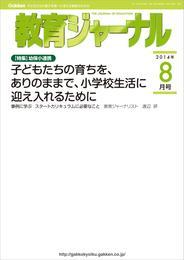 教育ジャーナル2014年8月号Lite版(第1特集) 漫画