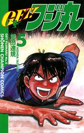 GET!フジ丸 5 漫画
