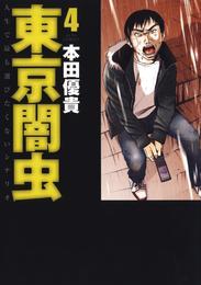 東京闇虫 4巻 漫画