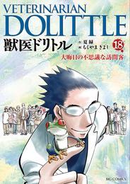 獣医ドリトル(18) 漫画