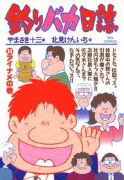 釣りバカ日誌(34) 漫画