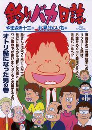 釣りバカ日誌(73) 漫画
