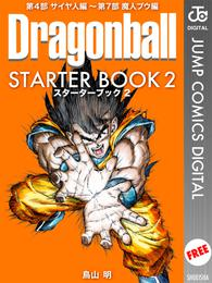 DRAGON BALL STARTER BOOK 2 冊セット 最新刊まで