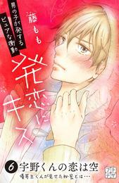 発恋にキス プチデザ(6) 漫画