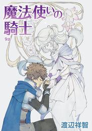 花丸漫画 魔法使いの騎士 第9話 漫画