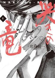 哭きの竜(1) 漫画