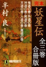 完本 妖星伝(全3巻)合冊版