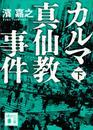 カルマ真仙教事件 3 冊セット 最新刊まで 漫画