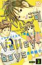 さくら河 Volley―boys プチデザ(2) 漫画