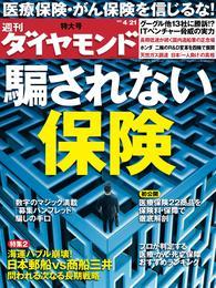 週刊ダイヤモンド 12年4月21日号 漫画