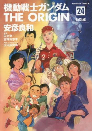 機動戦士ガンダムTHEORIGIN(1-24巻 全巻) 漫画