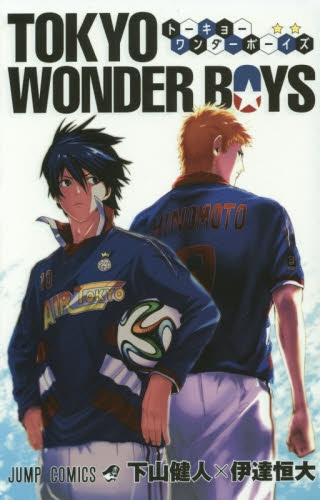 TOKYO WONDER BOYS 漫画