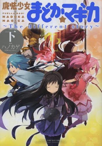魔法少女まどか☆マギカ -The different story- (1-3巻 最新刊) 漫画